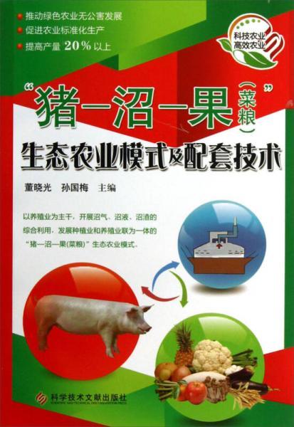"""""""猪-沼-果(菜粮)"""":生态农业模式及配套技术"""