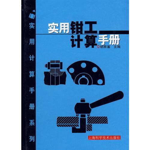 实用钳工计算手册(精)/实用计算手册系列