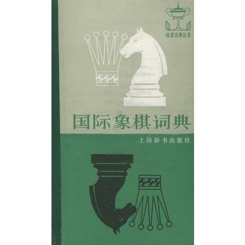 国际象棋词典