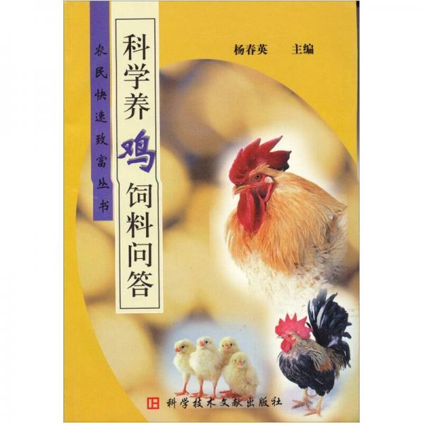 科学养鸡饲料问答