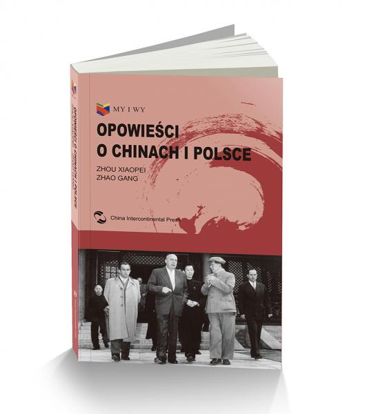 """我们和你们:中国和波兰的故事(波兰文)(""""一带一路""""倡议破题之作,中波28位作者联袂创作)"""