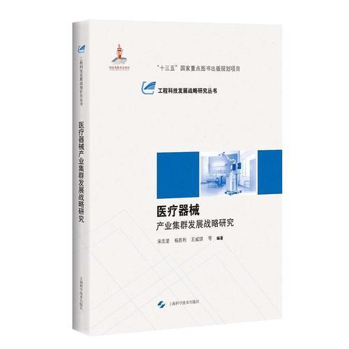 医疗器械产业集群发展战略研究(工程科技发展战略研究丛书)
