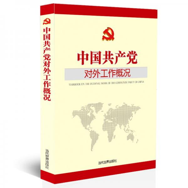 中国共产党对外工作概况2018