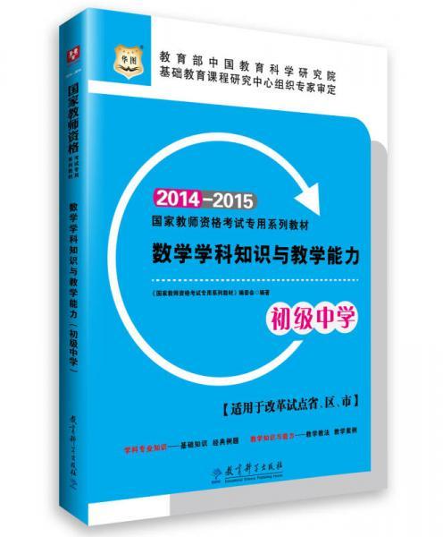 华图·2014-2015国家教师资格考试专用系列教材·数学学科知识与教学能力(初级中学)