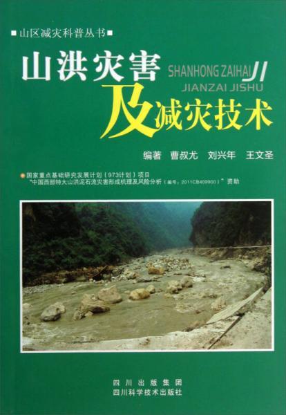 山洪灾害及减灾技术
