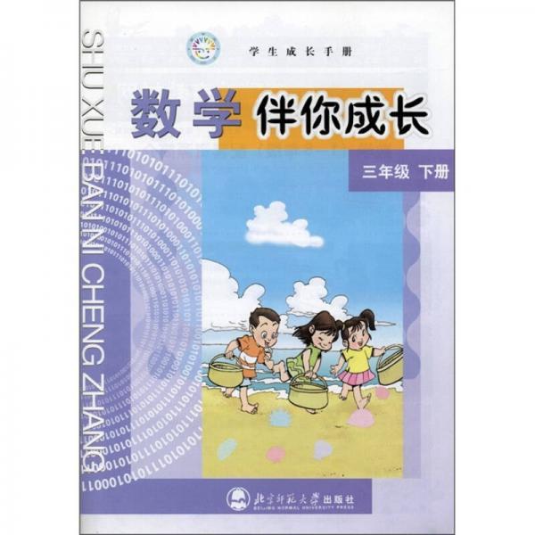 学生成长手册·数学伴你成长:3年级(下册)