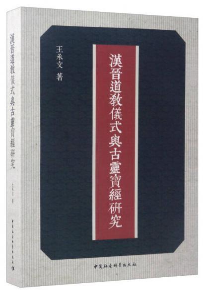 汉晋道教仪式与古灵宝经研究
