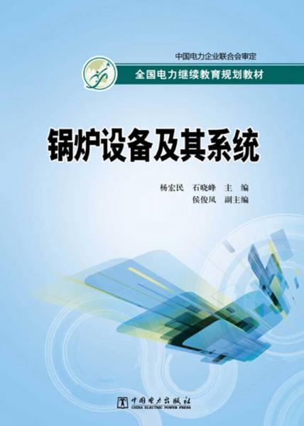 全国电力继续教育规划教材:锅炉设备及其系统