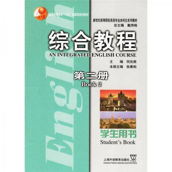 新世纪高等院校英语专业本科生系列教材:综合教程(第2册)(学生用书)