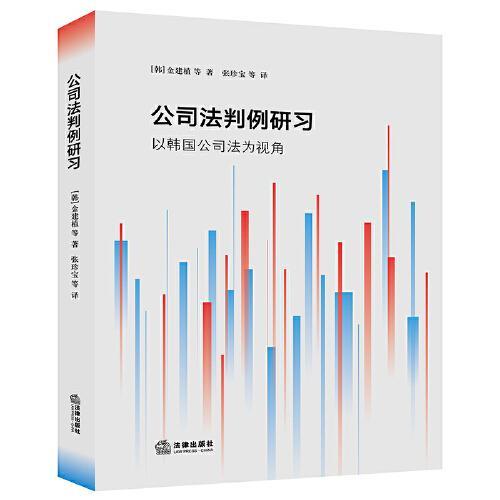 公司法判例研习:以韩国公司法为视角