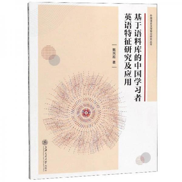 基于语料库的中国学习者英语特征研究及应用/外国语言文学前沿研究丛书