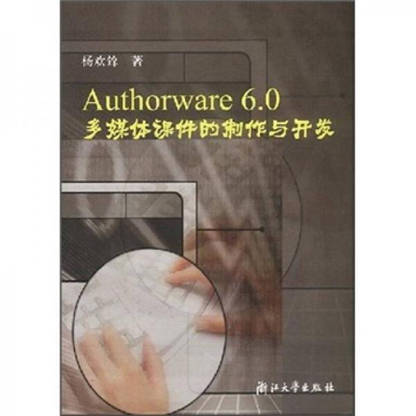 Authorware6.0多媒体课件的制作与开发