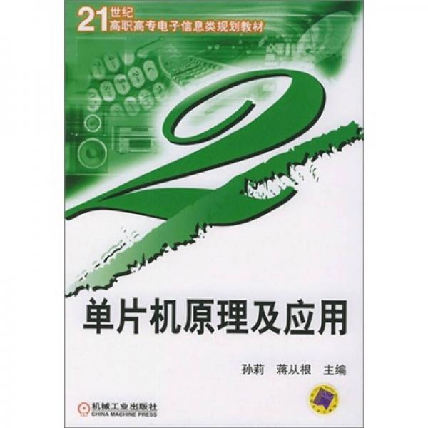 21世纪高职高专电子信息类规划教材:单片机原理及应用