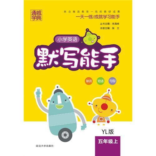 16秋小学英语默写能手 5年级上(YL版)译林版