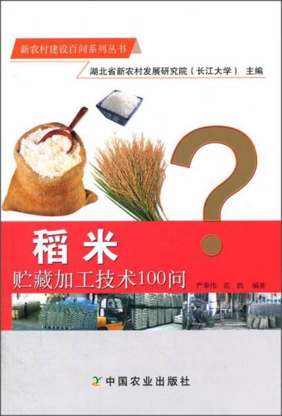 稻米贮藏加工技术100问