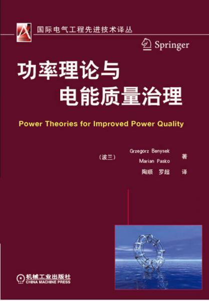 国际电气工程先进技术译丛:功率理论与电能质量治理