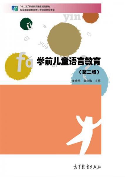 """学前儿童语言教育(第2版)/""""十二五""""职业教育国家规划教材"""