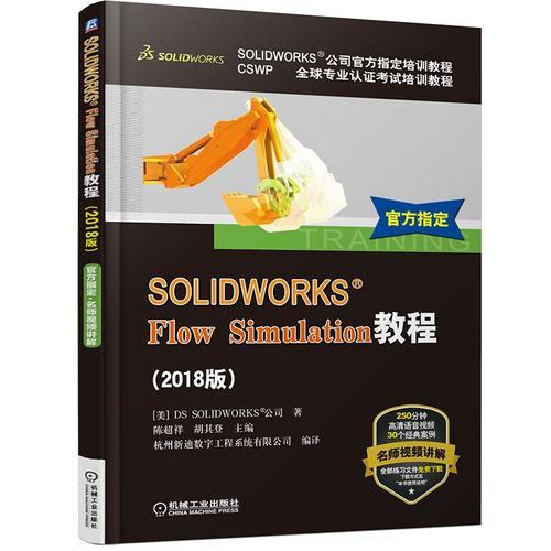 SOLIDWORKS® Flow Simulation教程(2018版)