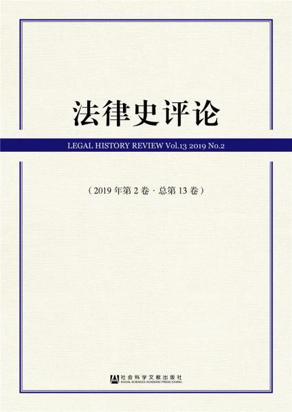 法律史评论(2019年第2卷总第13卷)