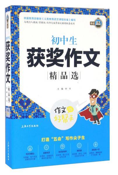 钟书作文榜样·作文好帮手-初中生获奖作文精品选