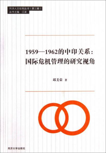 同济人文社科丛书·1959-1962的中印关系:国际危机管理的研究视角