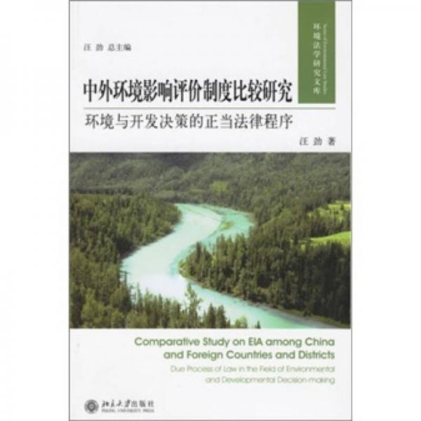中外环境影响评价制度比较研究