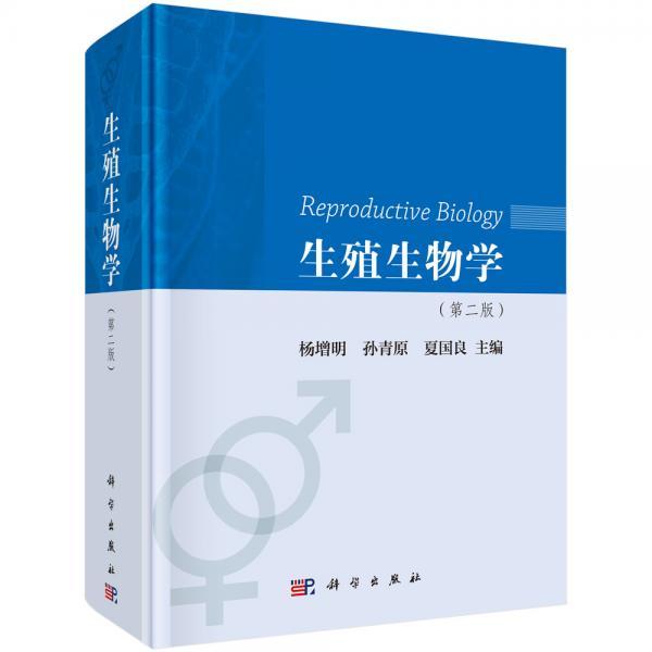 生殖生物学(第二版)