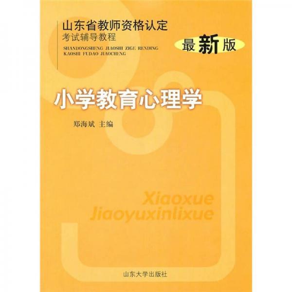 山东省教师资格认定考试辅导教程:小学教育心理学(最新版)