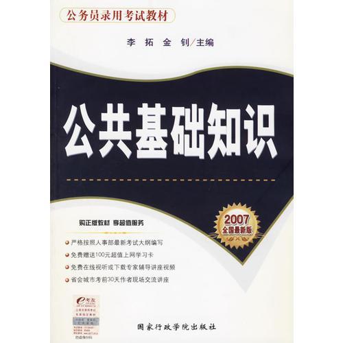 公共基础知识(2007全国最新版)——公务员录用考试教材