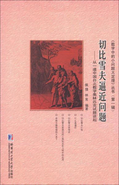数学中的小问题大定理丛书(第1辑)·切比雪夫逼近问题:从一道中国台北数学奥林匹克试题谈起