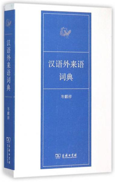 汉语外来语词典