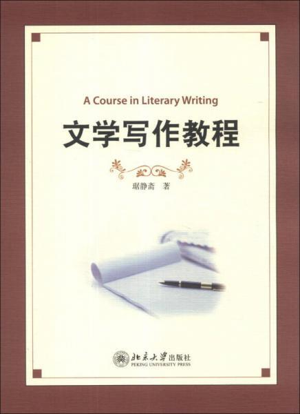 文学写作教程