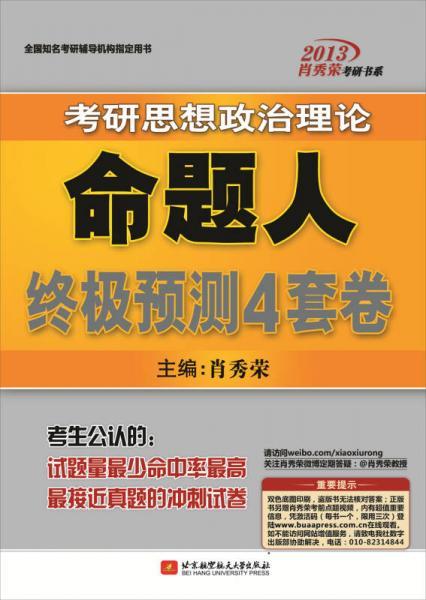 肖秀荣2013考研思想政治理论命题人终极预测4套卷