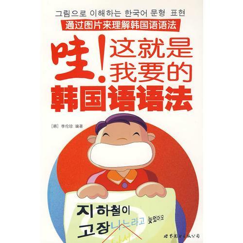 哇!这就是我要的韩国语语法(初级语法必备,配丰富插图)