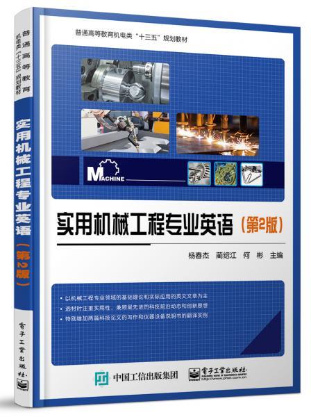 实用机械工程专业英语(第2版)