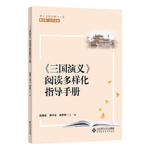 整本书阅读解决方案 《三国演义》阅读多样化指导手册