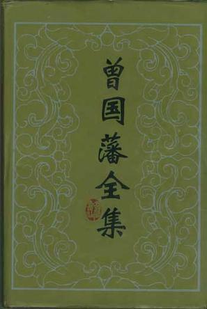 曾国藩全集 (全30册)