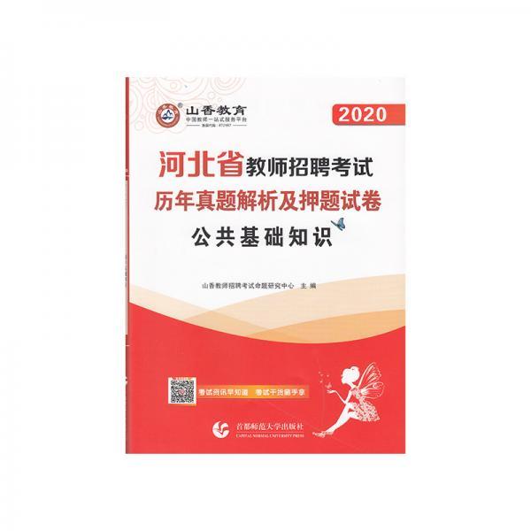 山香2020河北省教师招聘考试历年真题解析及押题试卷公共基础知识