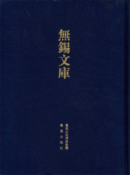 无锡文库(第2辑):锡金识小录