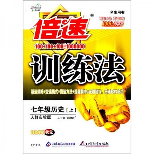 倍速训练法:7年级历史(上)(人教实验版)(学生用书)