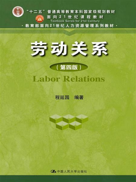 """劳动关系(第四版)(""""十二五""""普通高等教育本科国家级规划教材;面向21世纪课程教材;教育部面向2"""