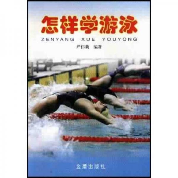 怎样学游泳