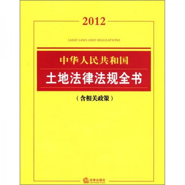 中华人民共和国土地法律法规全书(2012)(含相关政策)