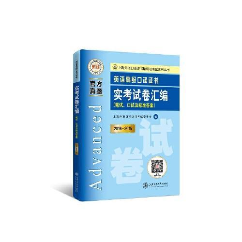 英语高级口译证书实考试卷汇编(2016~2019)