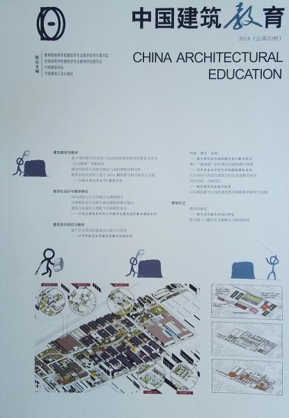 中国建筑教育2018(总第20册)