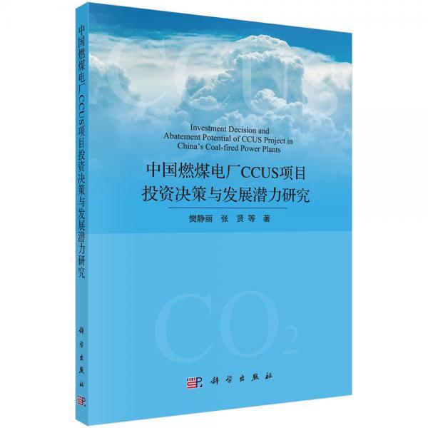 中国燃煤电厂CCUS项目投资决策与发展潜力研究