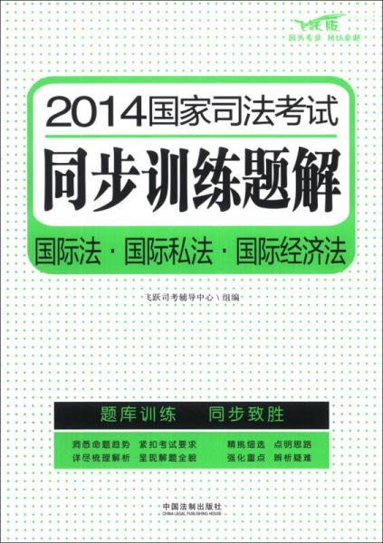2014国家司法考试同步训练题解:国际法·国际私法·国际经济法