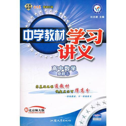 高中数学必修5(配北京师大版):中学教材学习讲义(2011年11月印刷)内含教材课后习题答案