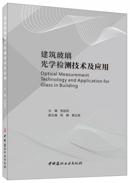 建筑玻璃光学检测技术及应用