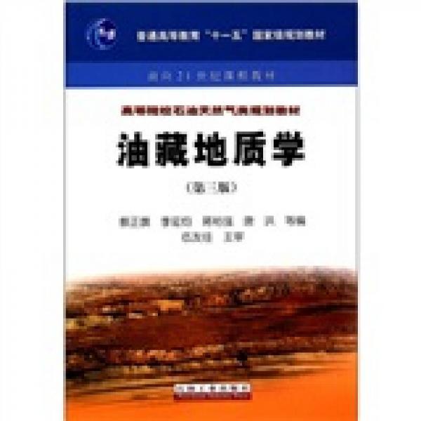 """普通高等教育""""十一五""""国家级规划教材·面向21世纪课程教材:油藏地质学(第3版)"""